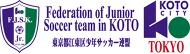 東京都江東区少年サッカー連盟